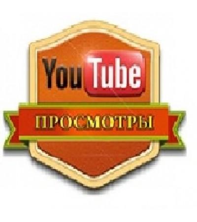 +50000 просмотров YouTube