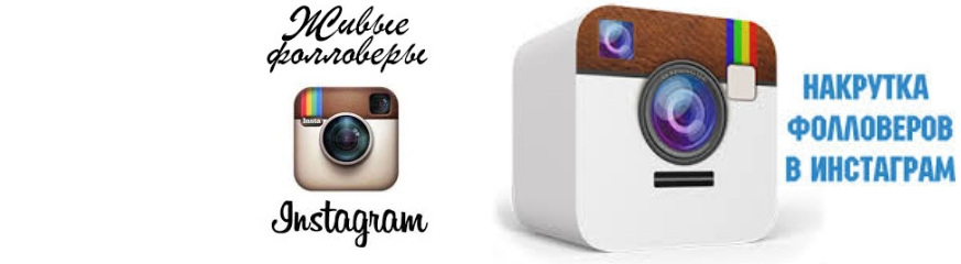 Накрутить подписчиков Instagram