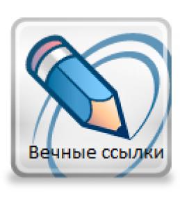 Заказать + 20 вечных ссылок с livejournal