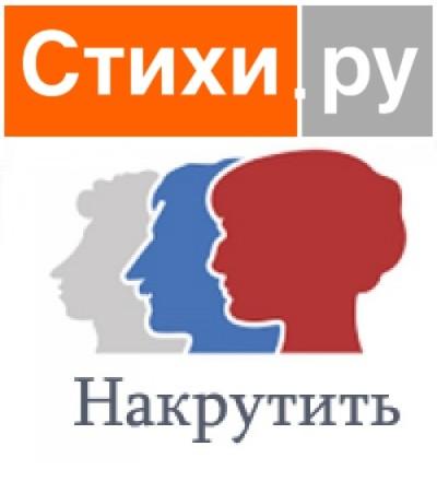 +1000 баллов на Стихи.Ру за 50 рублей
