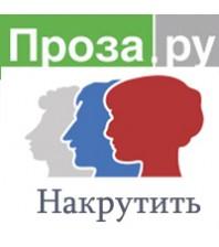 Купить: +1000 авторов на Проза.ру