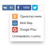 +100 на счетчик Твиттер и Файсбук