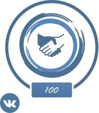 Накрутить +100 друзей Вконтакте +20% (страховка)