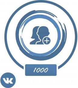Качественные живые +1000 людей ВК без отписок