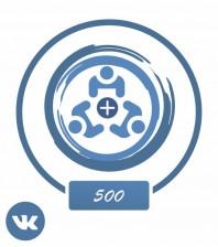 Получить +500 живых людей Вконтакте