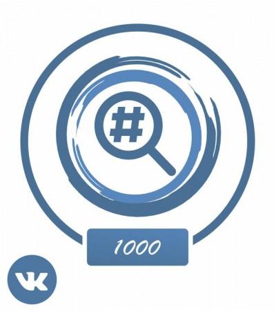 +1000 вступлений поиск Вконтакте по Хештегу