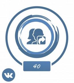 Купить живых подписчиков с репостов в 40 тематических групп ВК