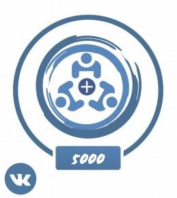 Заказать +5000 подписчиков Вконтакте + активность!