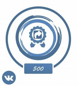Купить: Репосты +500 Вконтакте (офферы)