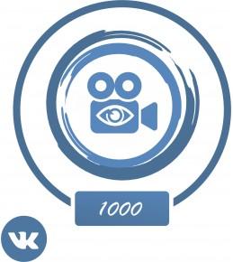 Заказать +1000 просмотров видео Вконтакте