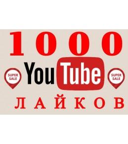 Заказать +1000 лайков на видео в Youtube