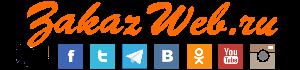 Сервис ZakazWeb.ru по накрутки подписчиков и лайков в социальных сетях