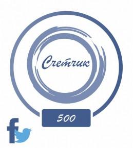 +500 на счетчик Твиттер и Файсбук