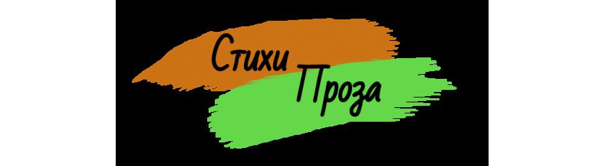 Услуги Проза.ру и Стихи.ру