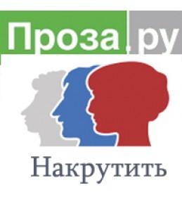 +1000 баллов на Проза.ру за 50 рублей