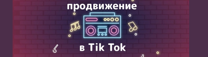 Раскрутка в TikTok