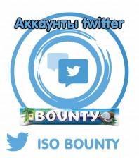 Аккаунт twitter для Баунти (100-200 подписок)