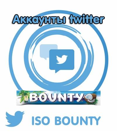 Аккаунт twitter для Баунти (5-50 подписок)