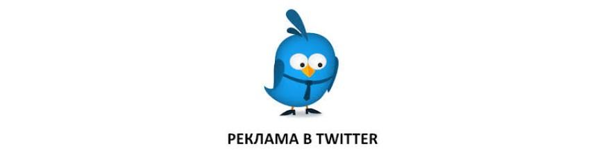 Твиты в аккаунты