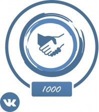 Накрутить +1000 друзей Вконтакте +25%
