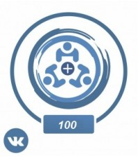 Заказать +100 (Офферов) Вконтакте для теста +20%