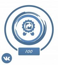 Купить: Репосты +100 Вконтакте (офферы)