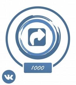 Купить: Репосты +1 000 Вконтакте (офферы)