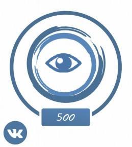 +500 просмотров на новость Вконтакте