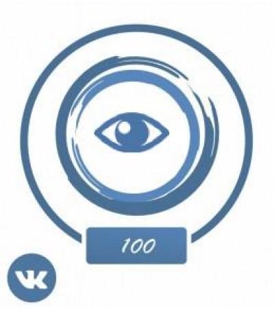 +100 просмотров на новость Вконтакте