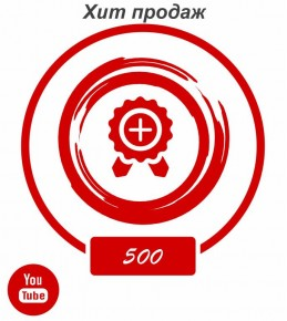 +500 офферов на Youtube + страховка 10%